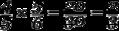 Equation: frac{4}{5} times frac{5}{6} = frac{20}{30} = frac{2}{3}