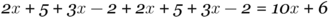 Equation: 2x + 5 + 3x - 2 + 2x + 5 + 3x - 2 = 10x + 6