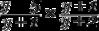 Equation: frac{{y - 5}}{{y + 1}} times frac{{y + 1}}{{y + 2}}